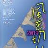 劇場出演スケジュール @5月〜7月の画像
