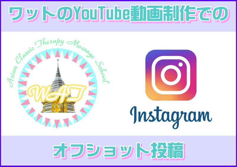 【インスタグラム】ワットのYouTube動画制作のオフショット投稿☆オイルマッサージスクール東京