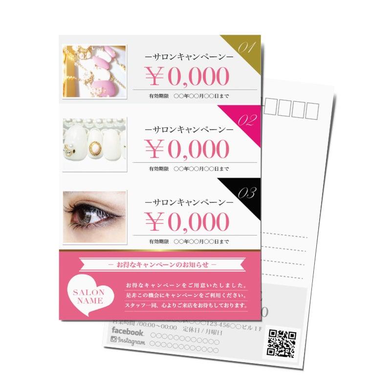 美容,デザイン,はがき,DM,dm,印刷,サロン,テンプレート,無料