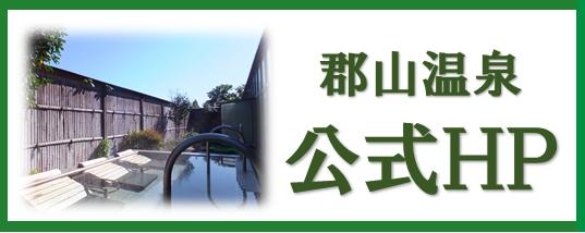 koriyamaonsen-hp