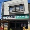 「サトー屋菓子店」~バターどら焼き~ 山形県川西町大字上小松1797