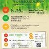 6/29(土)起立性調節障害の子どもを支える人たちへ ~体験者からのメッセージ~in長野県 の画像
