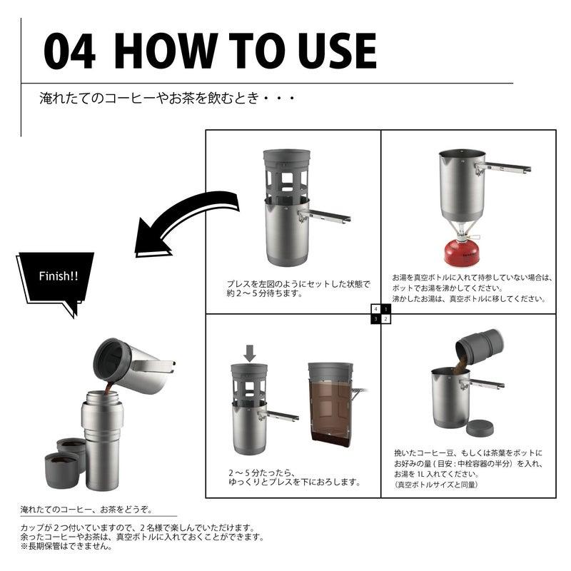 スタンレー 真空コーヒーシステム