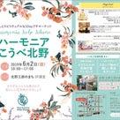 【ミスターアロマ】イベント出店@神戸北野の記事より