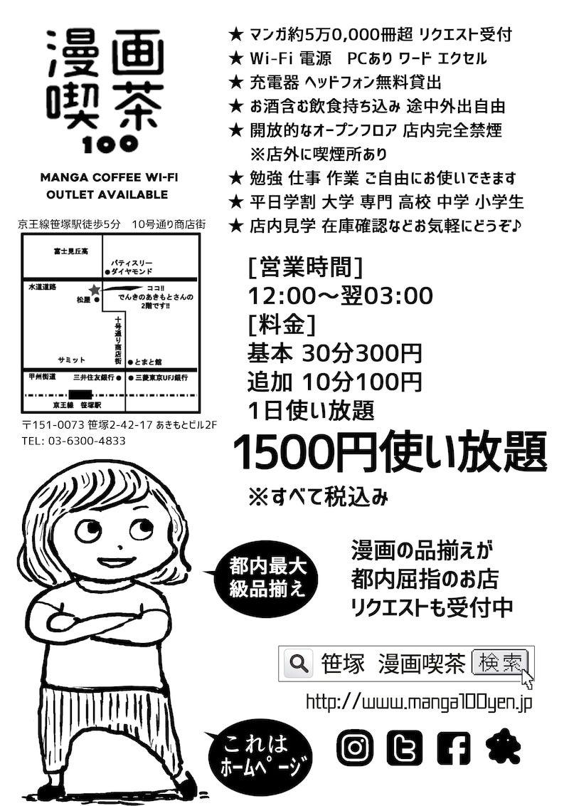 下北沢 駅 漫画 喫茶