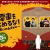 銚子電鉄「電車を止めるな」出演者募集・ライブ出演のお知らせの画像