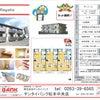 ★☆中央店おすすめ 新築物件特集☆★の画像