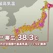 バカの国日本 気象操作 こんだけ露骨にやるか?