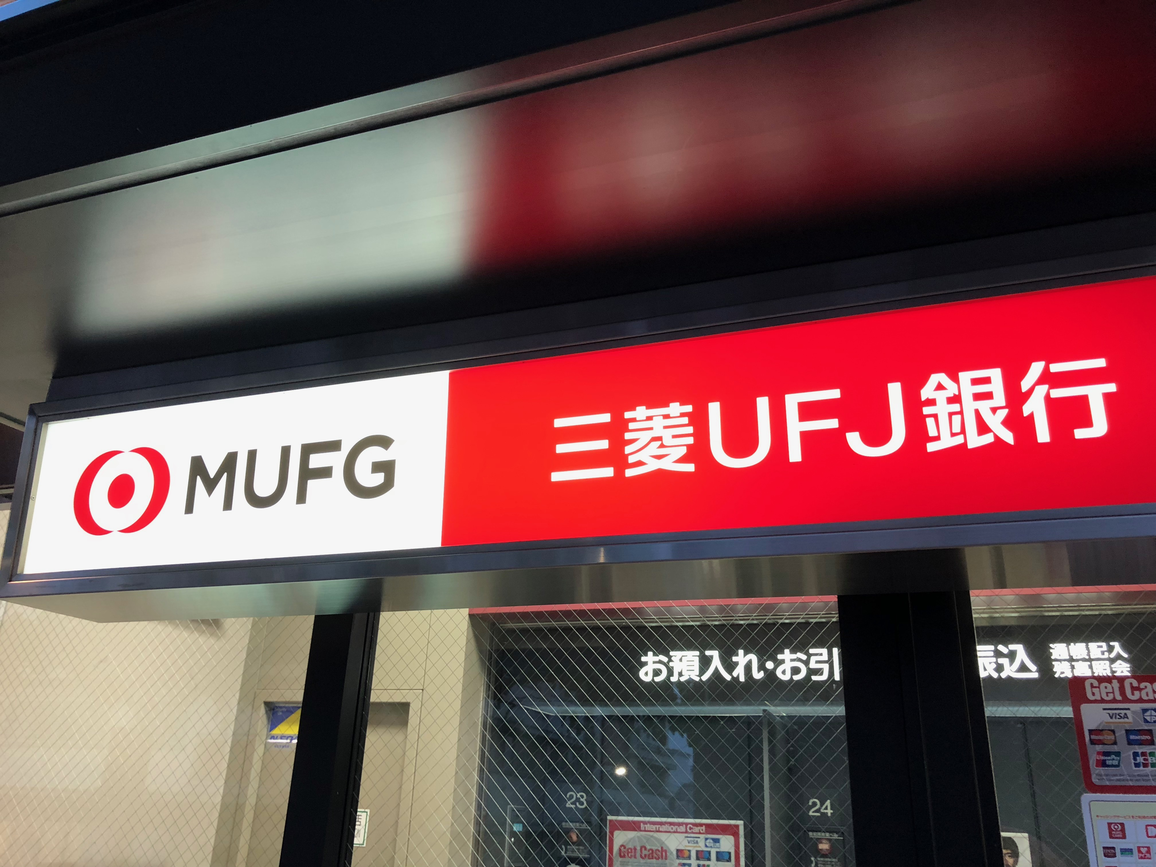 三菱 ユーエフジェイ 銀行 三菱UFJ信託銀行