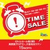☆ハッピーTIME SALE!!第2弾!☆の画像