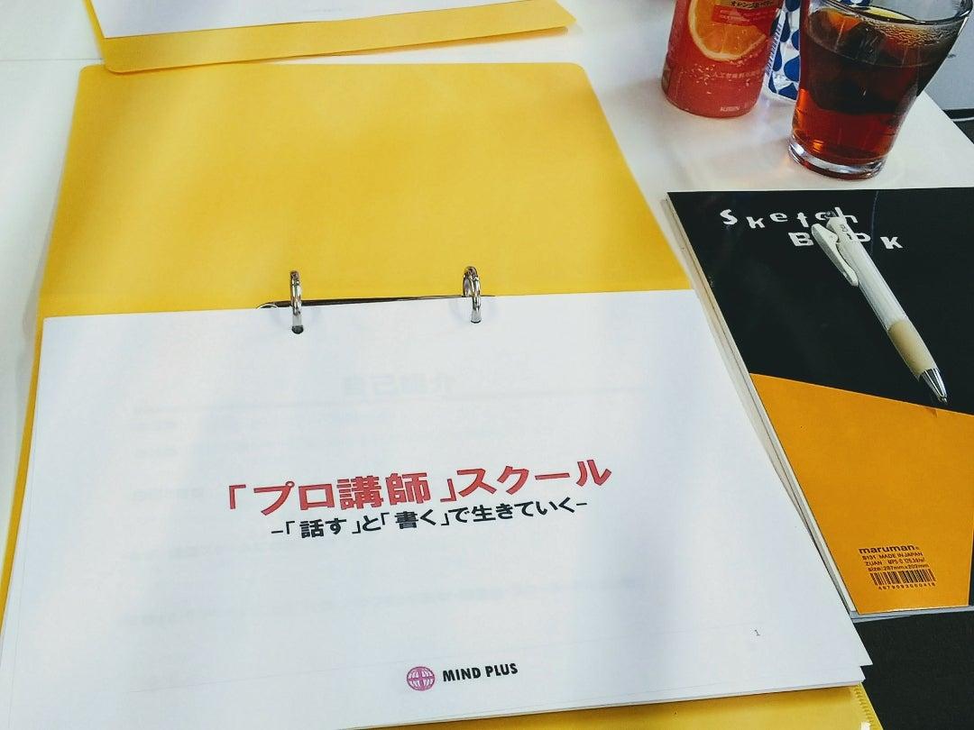 「プロ講師スクール」二日連続で参加してきました!