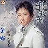 望郷 中條なおと (歌詞と歌唱動画) 岬坊真明・作詩作品 発売・みちのくレコードの画像