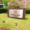 !!! CUPNOODLES MUSEUM - 安藤百福発明記念館(大阪府池田市)の画像