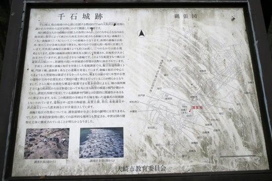 【17】千石城