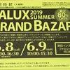 JALUX グランバザール(Grand Bazar) 2019 SUMMERの株主向け招待状の画像