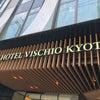 ホテルヴィスキオ京都 by GRANVIA 開業記念式典の画像