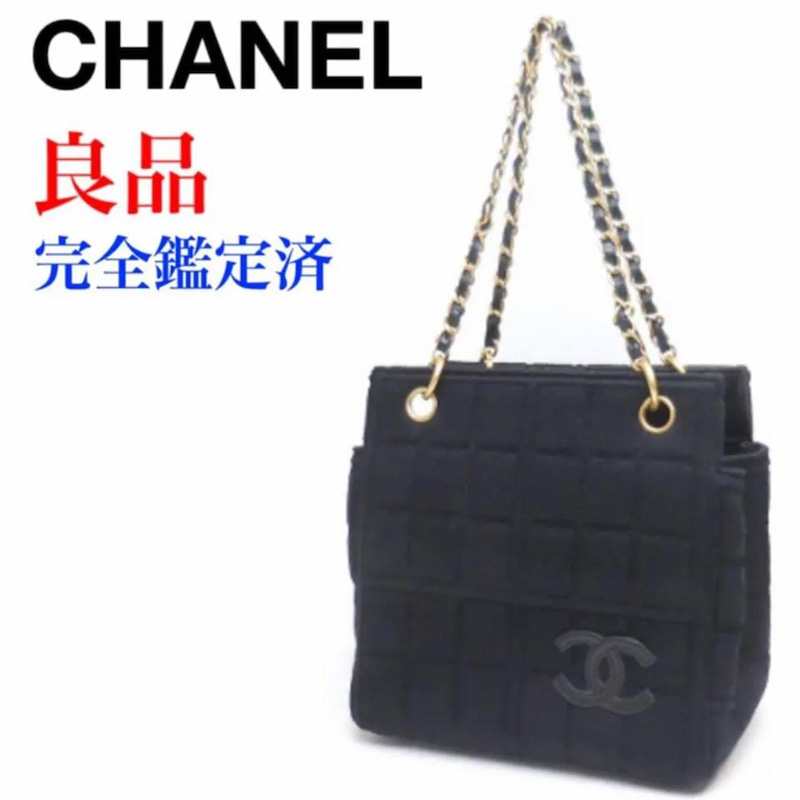 outlet store 8eed7 33e96 シャネル チェーントートバッグ 買取入荷!! 札幌市 西区 ...