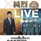 8/5 「三山ひろし×純烈LIVE」出演の記事より