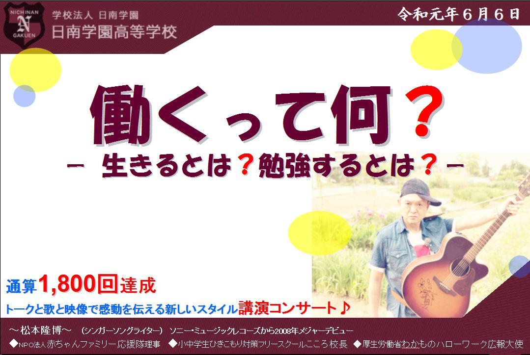 明日は日南学園高等学校です! | 松本隆博のオフィシャルブログ「ng ...