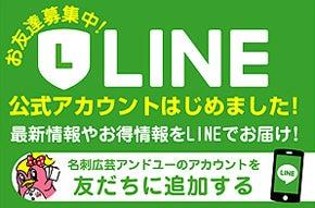 LINE公式アカウント 名刺広芸アンドユー