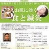 「お肌に効く食と鍼灸」の画像