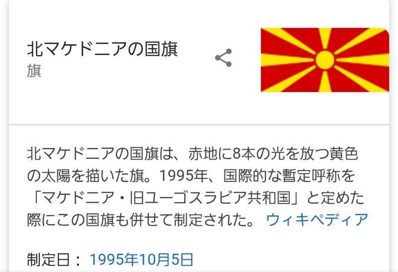 北 マケドニア 国旗