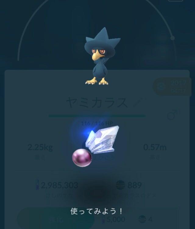 ポケ go シンオウ の 石