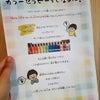 【報告】対面まき子カフェ:ジョンジーの画像