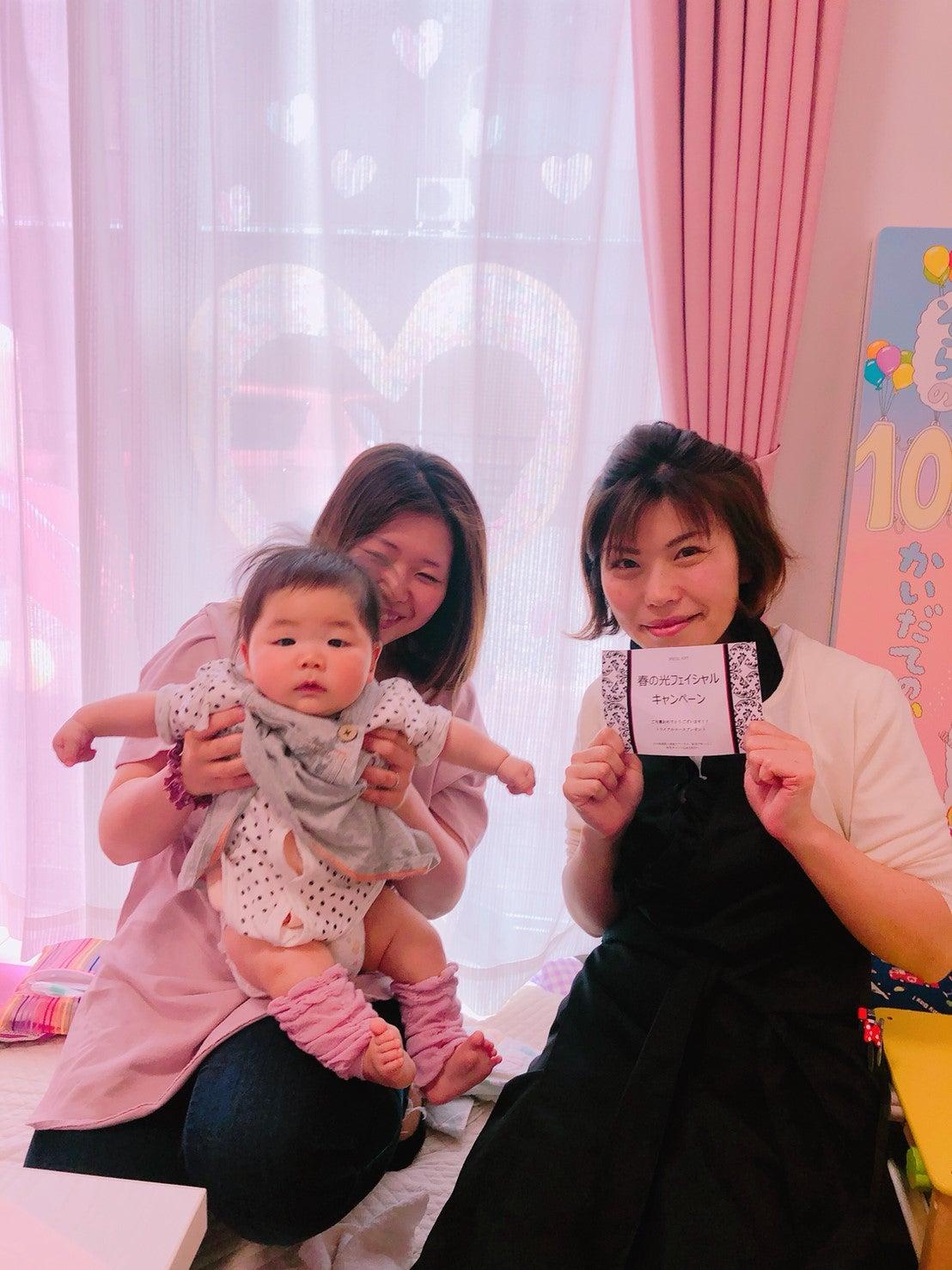 虹色サロン~春のフェイシャルキャンペーン結果発表~の記事より