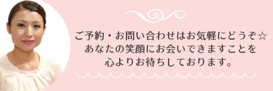 札幌 エステ トゥインクル