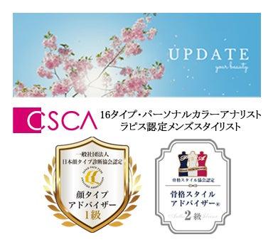 アップデート UPDATE イメージコンサルティングサロン 関西 大阪