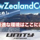 今週末の予定! ニュージーランドレーシングキャンプ参加者募集中!の記事より