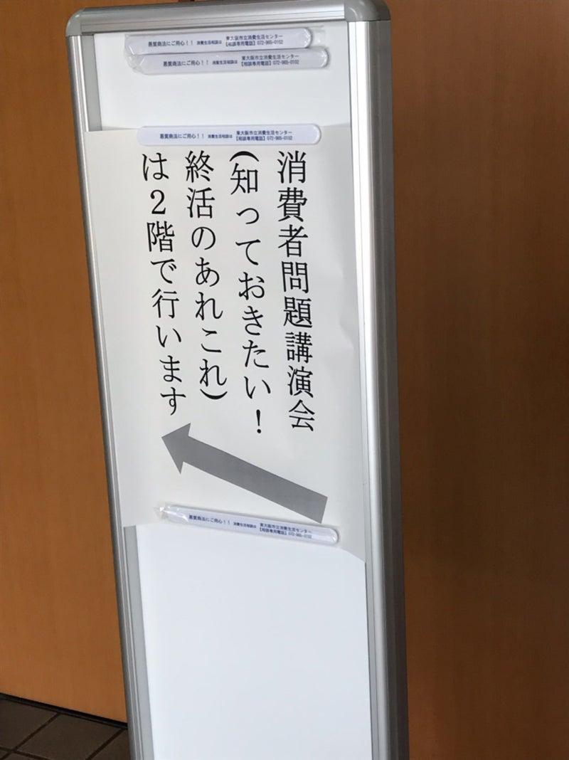 消費 者 センター 大阪