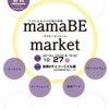 【10/27開催】mamaBEmarket-ママによるママの為の市場-協賛のお願いの画像