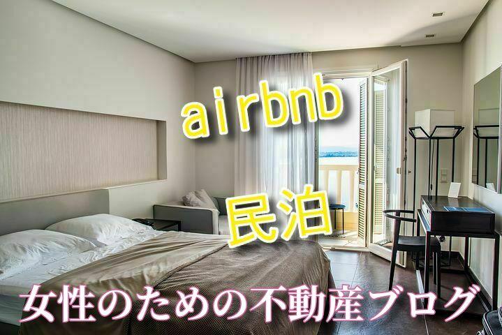 女性のための不動産ブログ,不動産やairbnbで部屋の価値を高める方法