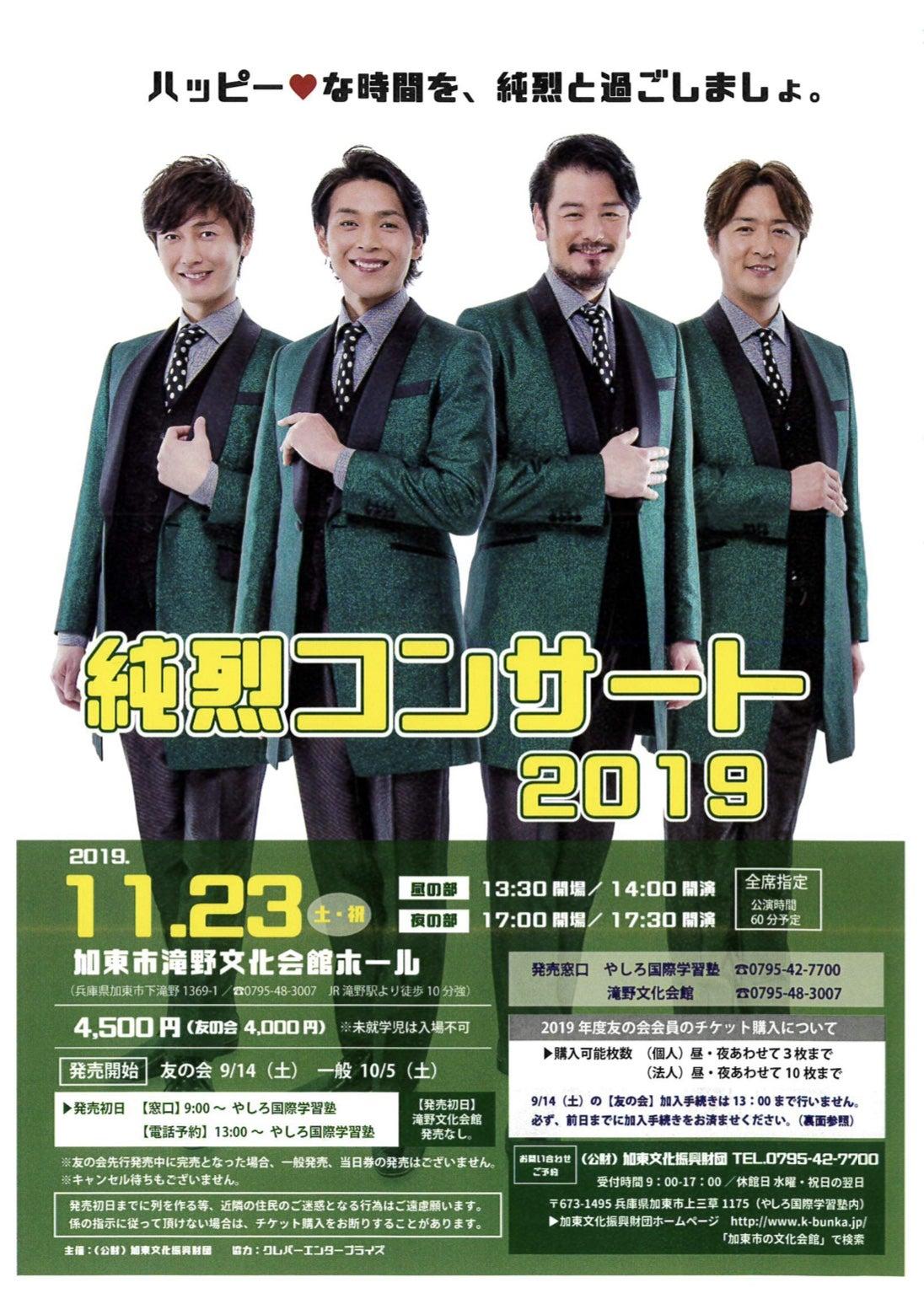 11/23「純烈コンサート 2019」の記事より