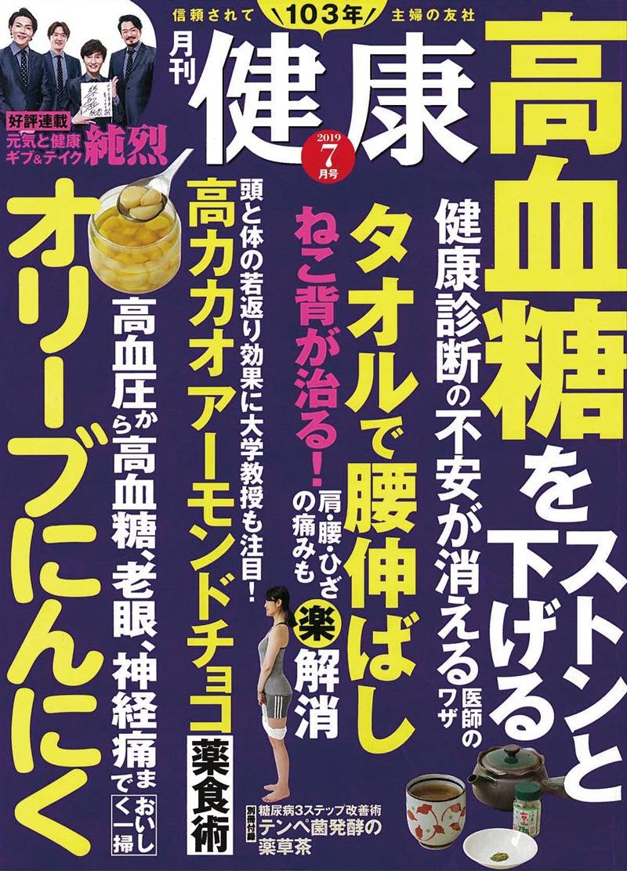 6/1 雑誌「健康7月号」発売!の記事より