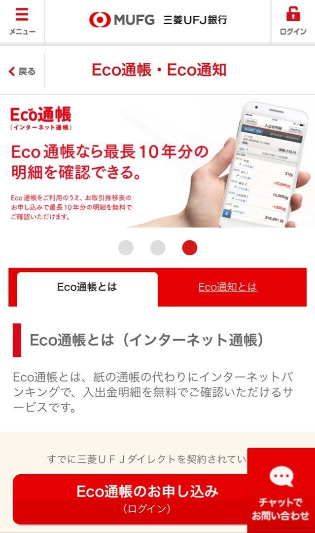 通帳 ネット 三菱 銀行 ufj