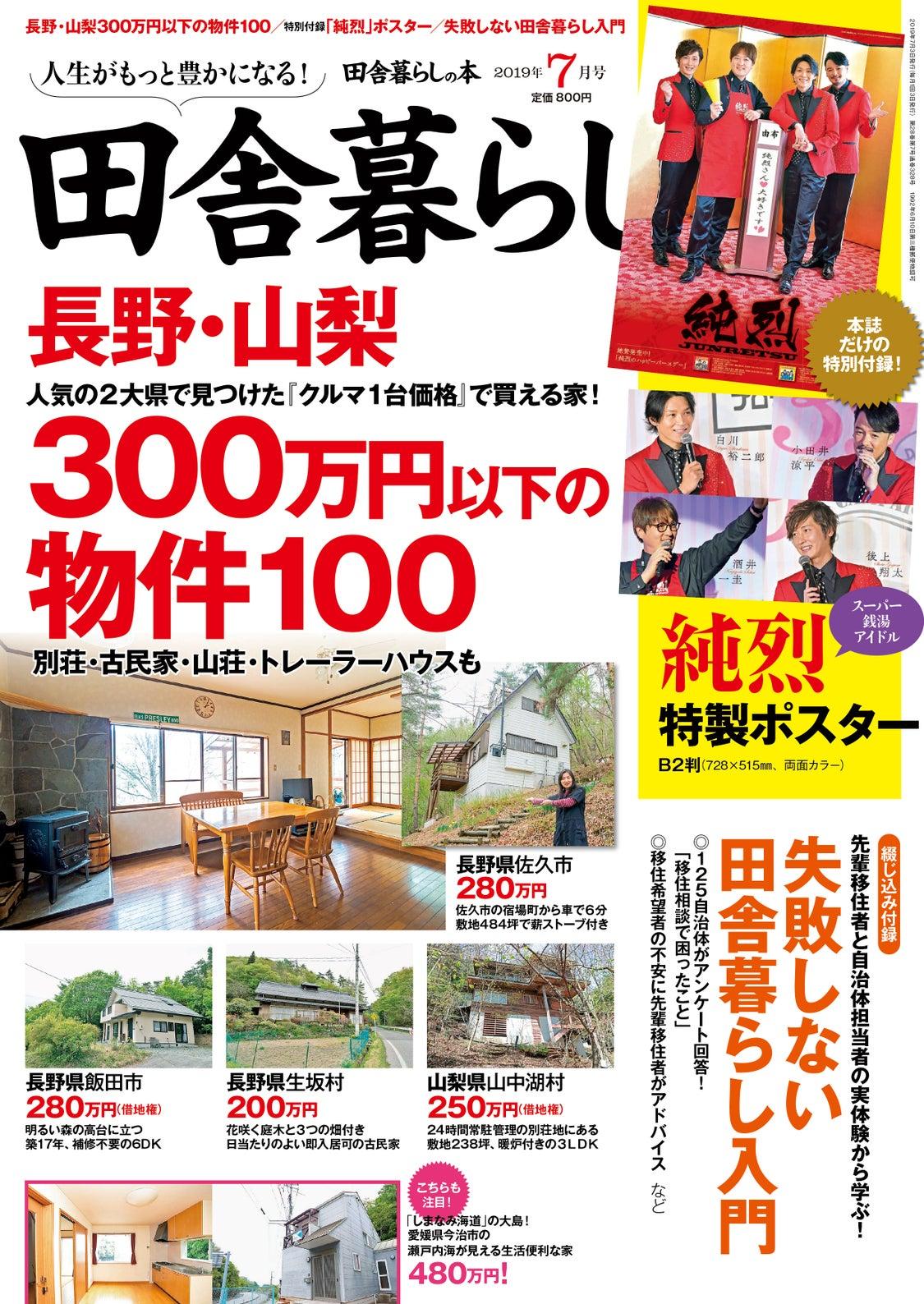 6/3宝島社「田舎暮らしの本」7月号発売!の記事より