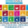 SDGs って何?の画像