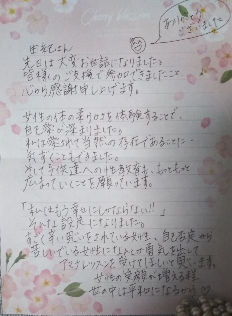 https://stat.ameba.jp/user_images/20190530/22/koko-massager/9a/99/j/o0794108014419162705.jpg?caw=800