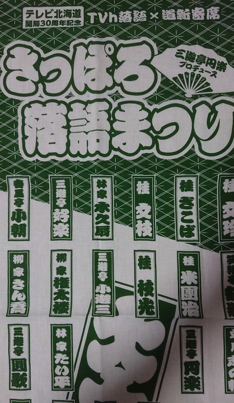 札幌 落語 まつり