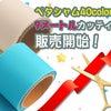 ペタシャム40種、「9メートル」販売開始!!の画像