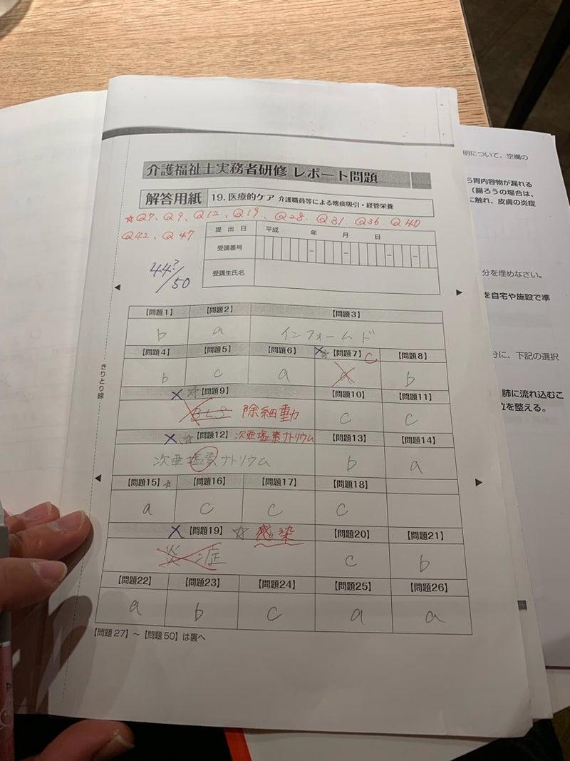 介護 研修 者 職員 ニチイ 初任