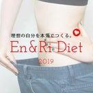 今年もやります!痩せたい人必見!ダイエットコースついにスタート!【金沢市エステサロン/託児付き】の記事より