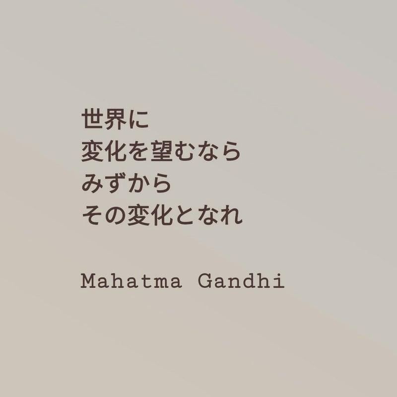 名言 ガンジー