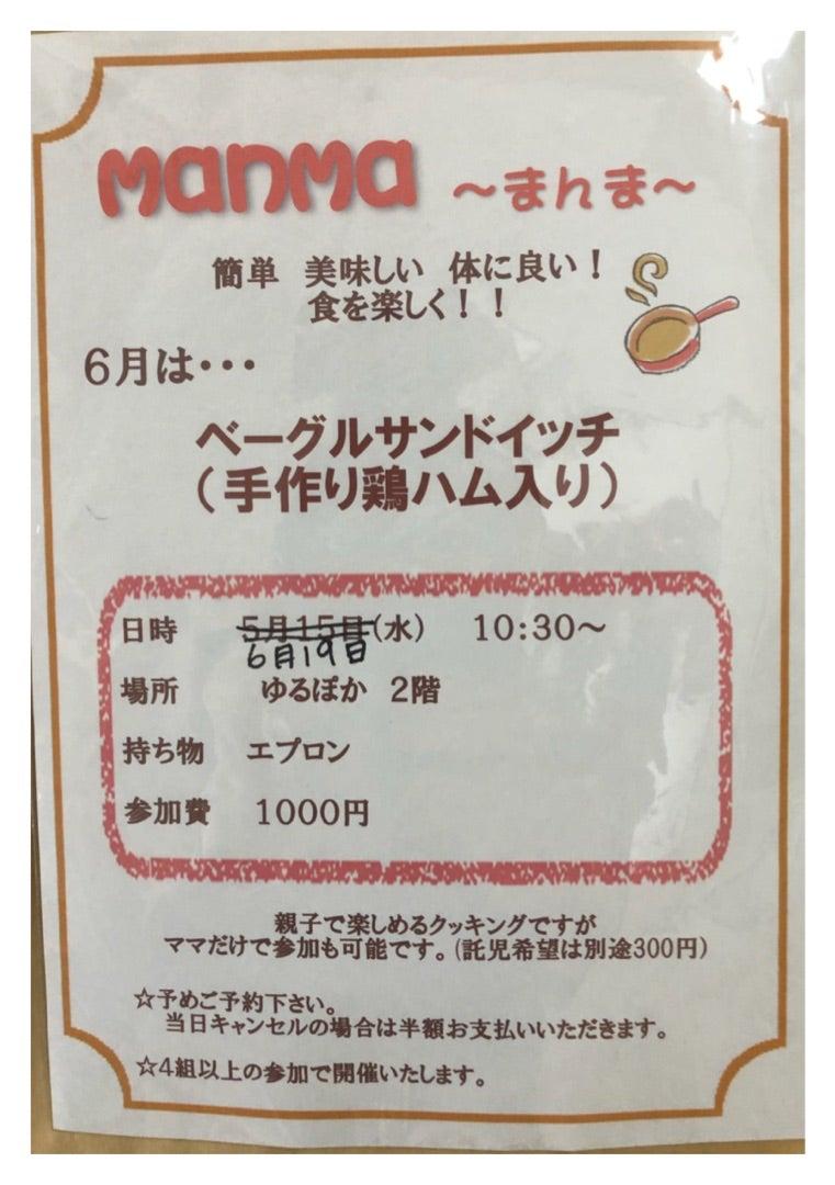 6/19(水) manma(親子クッキング)のお知らせ!