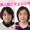 【眉トレ】ビフォーアフター  意志のある美人眉の画像