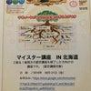千年ノートの岡西導明先生〜札幌でマイスター講座〜開催ですよ〜^0^の画像