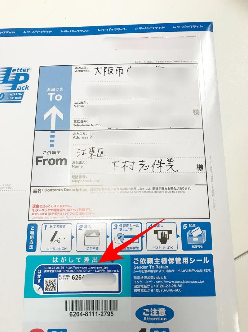 レター パック ライト 値段 レターパックライトはどのコンビニで買える?購入方法や値段をチェッ...